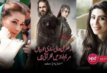 Maryam Nawaz has similar leadership qualities of Ertugrul